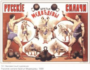 Vintage Russian poster - Russian strongman brothers Medvedev